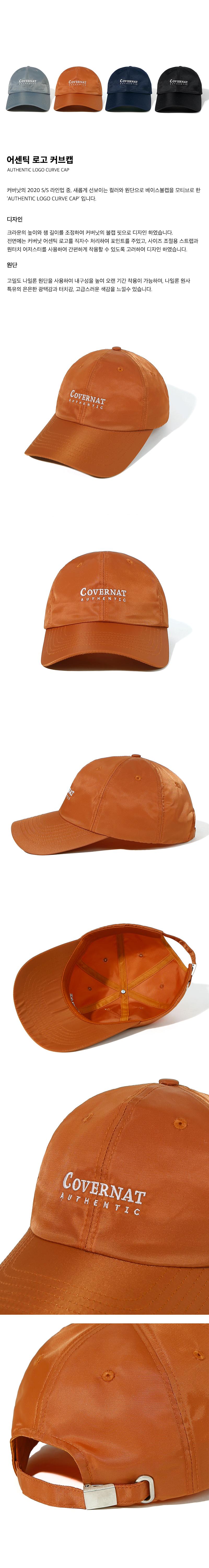 커버낫(COVERNAT) 어센틱 로고 커브 캡 오렌지
