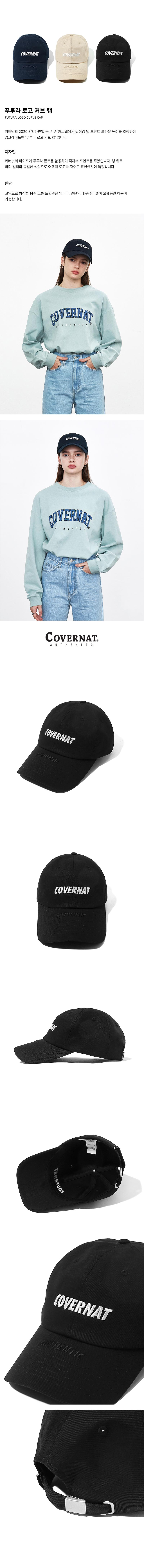 커버낫(COVERNAT) 푸투라 로고 커브캡 블랙