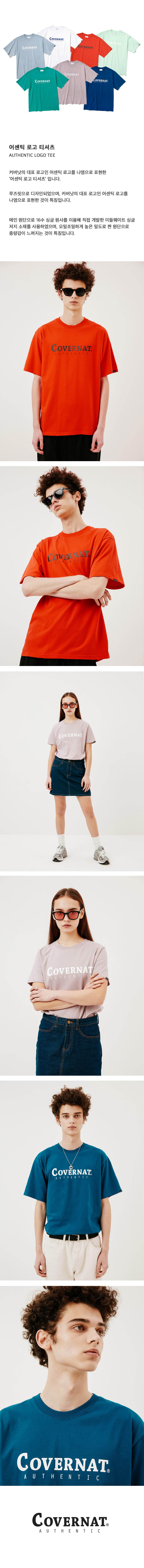 커버낫(COVERNAT) 어센틱 로고 티셔츠 빈티지 그린