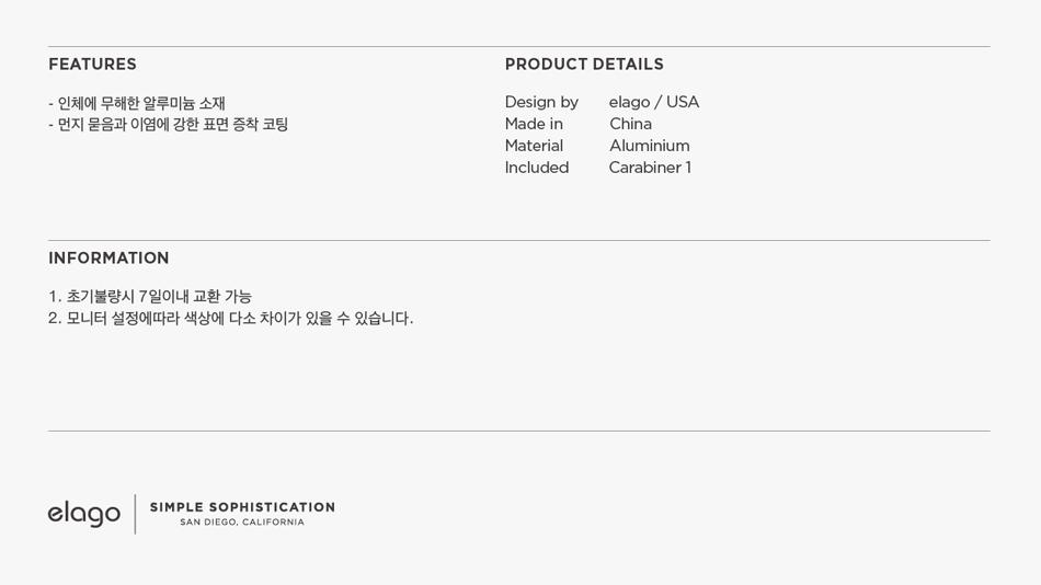 카라비너 고리 [2 color] - 엘라고, 1,500원, 이어폰, 이어폰 악세서리
