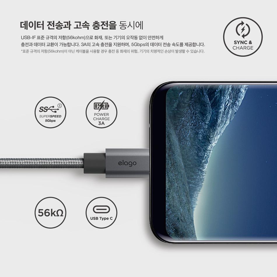[엘라고] USB-C타입 고속충전 알루미늄 케이블 - 엘라고, 15,000원, 케이블, C타입