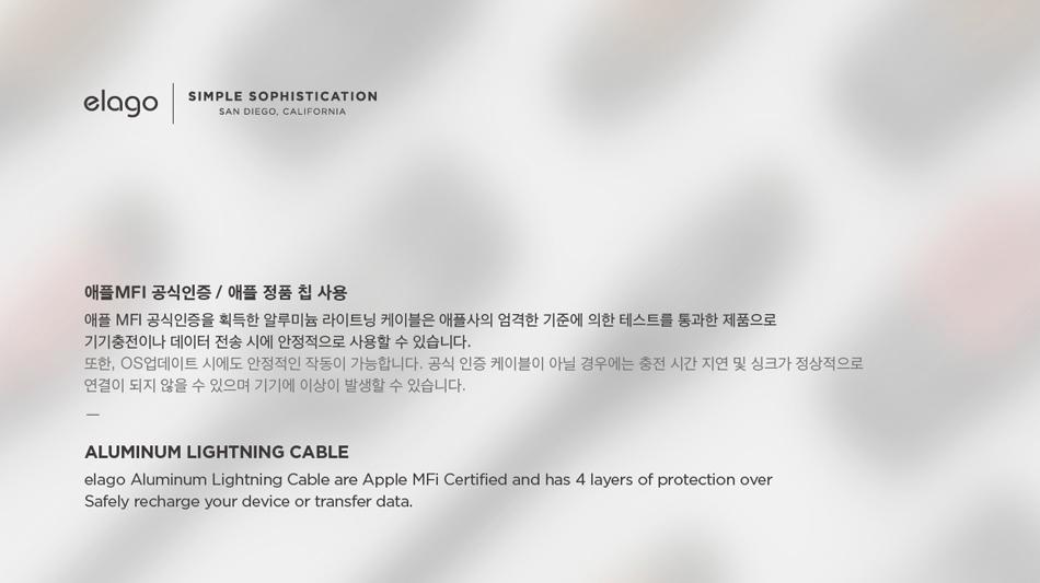 [엘라고] 알루미늄 애플 라이트닝 케이블 [6 color] - 엘라고, 19,000원, 케이블, 8핀