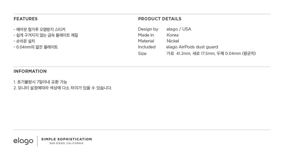 [엘라고] 에어팟 철가루방지 스티커 / 18K 금도금 [2세트] - 엘라고, 11,900원, 필름/스킨, 에어팟