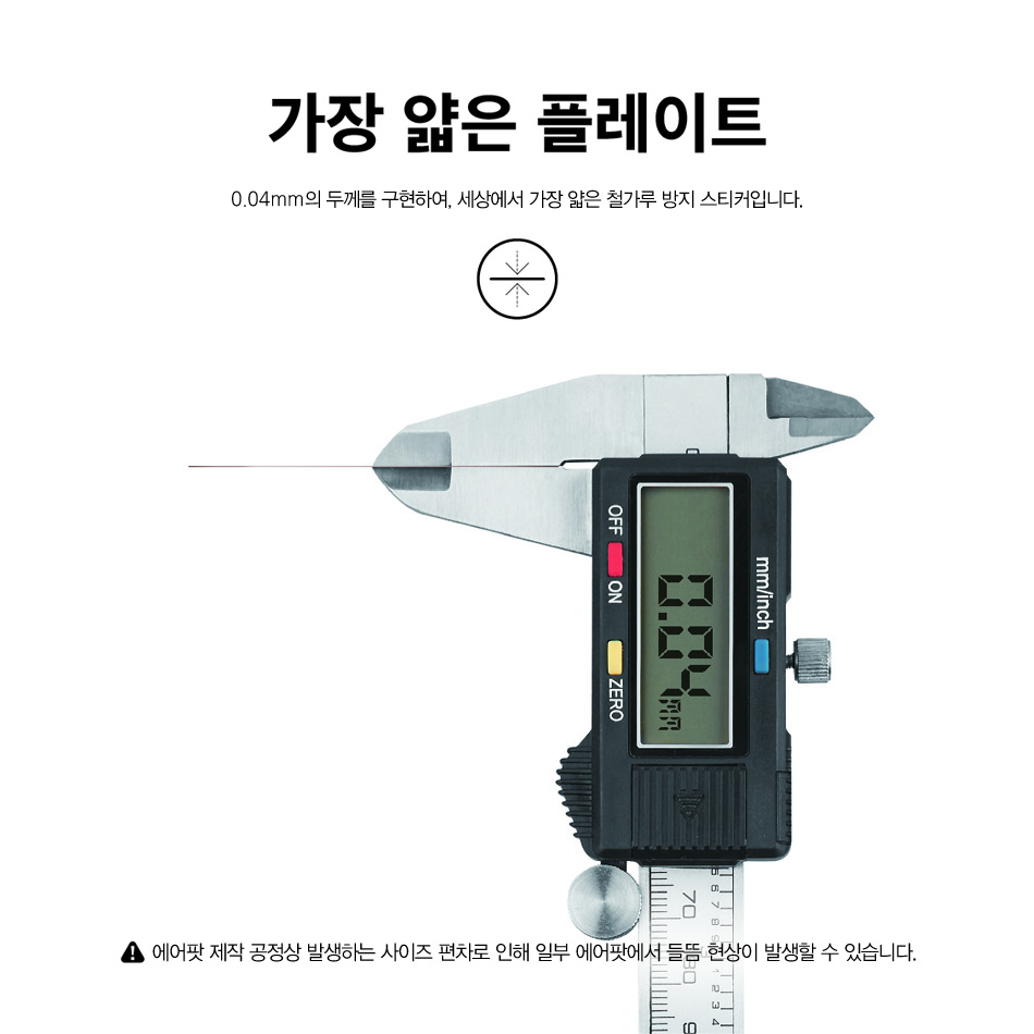 엘라고(ELAGO) 에어팟 철가루방지 스티커 [2세트]
