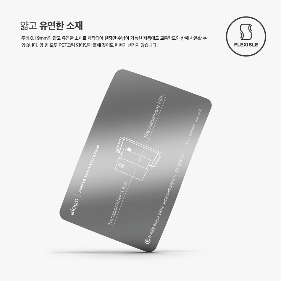 엘라고(ELAGO) 스마트폰/아이폰 전자파 차단카드