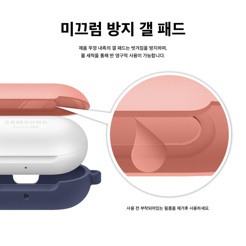 갤럭시 버즈 실리콘 행 케이스-진인디고+피치 - 엘라고, 15,900원, 케이스, 기타 갤럭시 제품