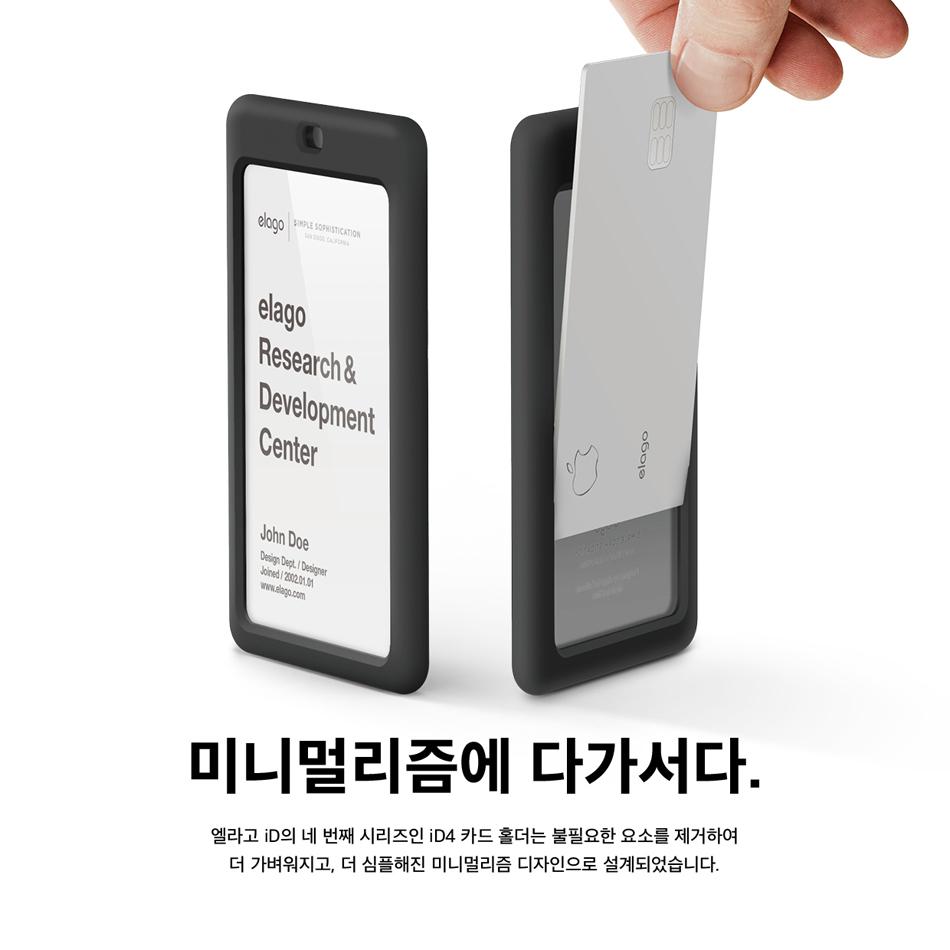 [엘라고] ID4 사원증 카드홀더 [8 color] - 엘라고, 19,900원, 네임택, ID카드