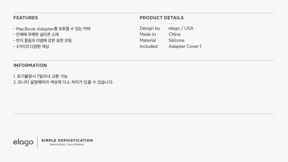 [엘라고] 맥북13/15인치 충전어댑터 실리콘 커버 [3 color]19,900원-엘라고디지털, 애플, 케이스, 맥북바보사랑[엘라고] 맥북13/15인치 충전어댑터 실리콘 커버 [3 color]19,900원-엘라고디지털, 애플, 케이스, 맥북바보사랑