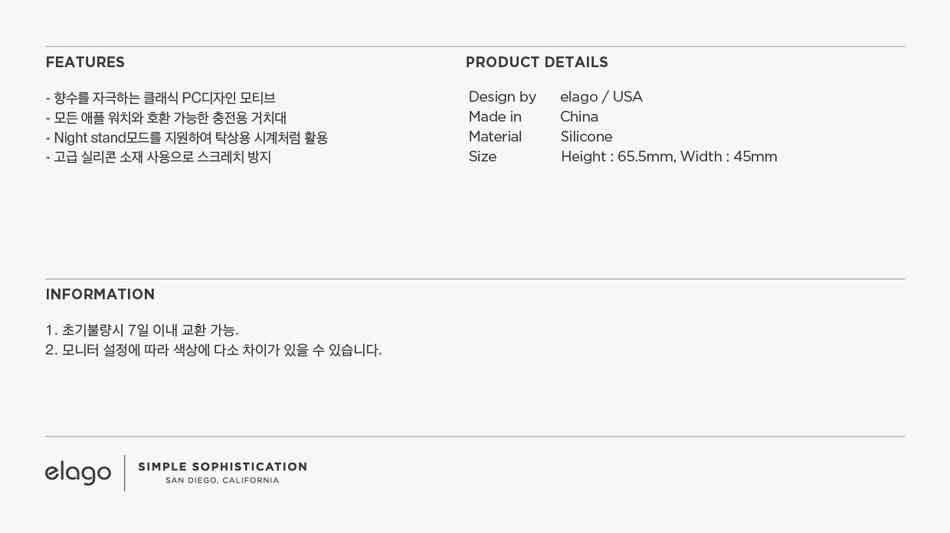 [엘라고] W3 애플워치 충전거치대 (2color) - 엘라고, 14,900원, 스마트워치/밴드, 스마트워치 주변기기