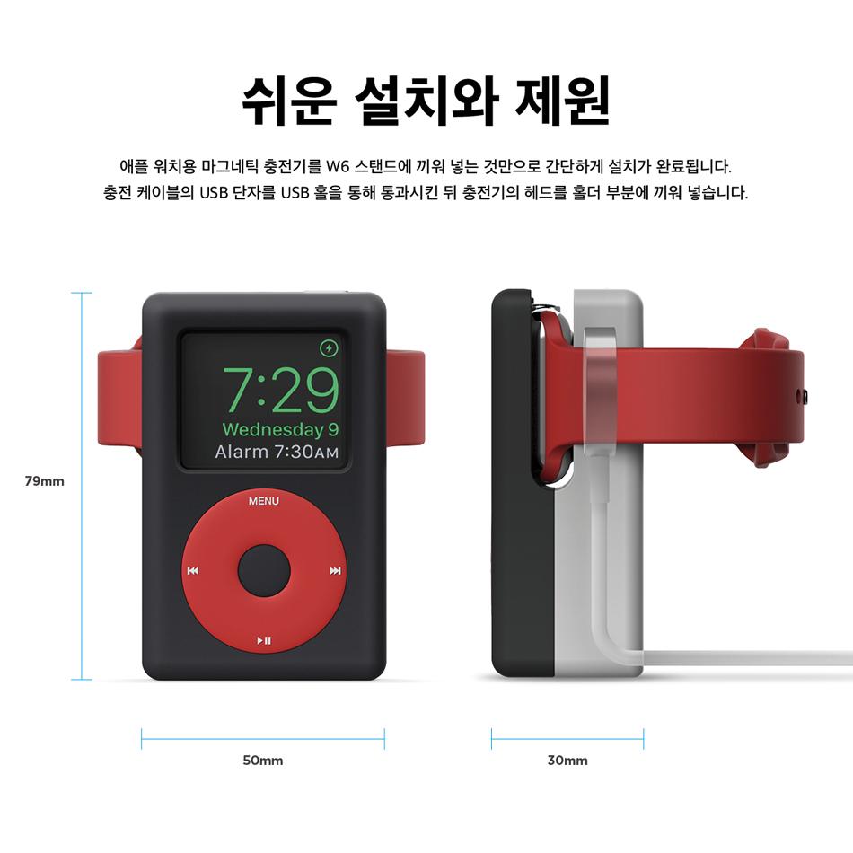 [엘라고] W6 애플워치 충전거치대 (1/2/3/4세대 호환) [2 color] - 엘라고, 17,900원, 스마트워치/밴드, 스마트워치 주변기기