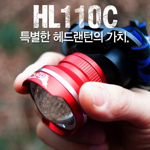 헤드랜턴 HL110C