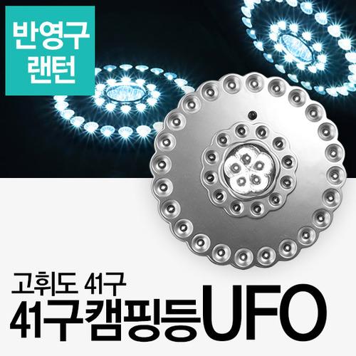 캠핑등 UFO