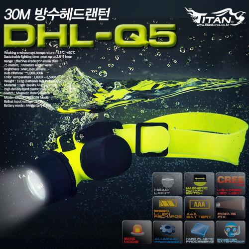 방수 헤드랜턴 DHL-Q5