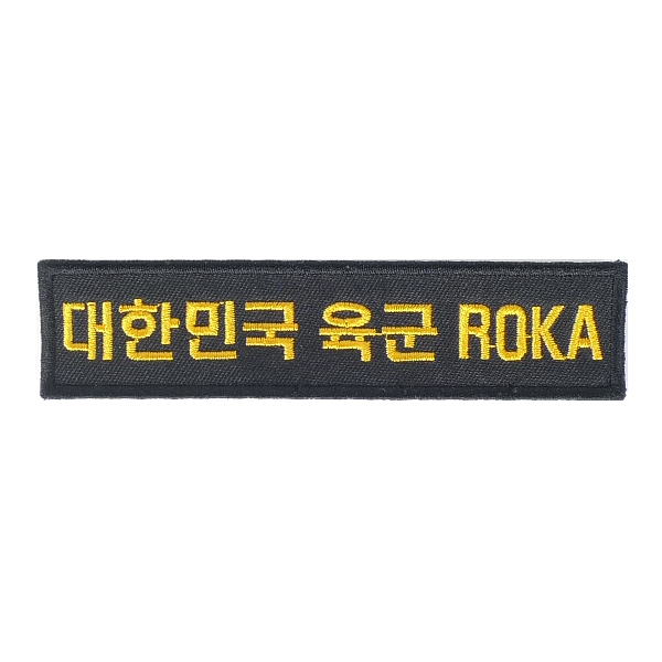 대한민국 육군 ROKA 노란색
