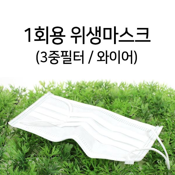 1회용 3중필터 위생 마스크